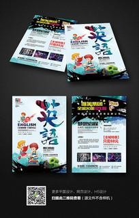 创意水彩英语培训宣传单设计