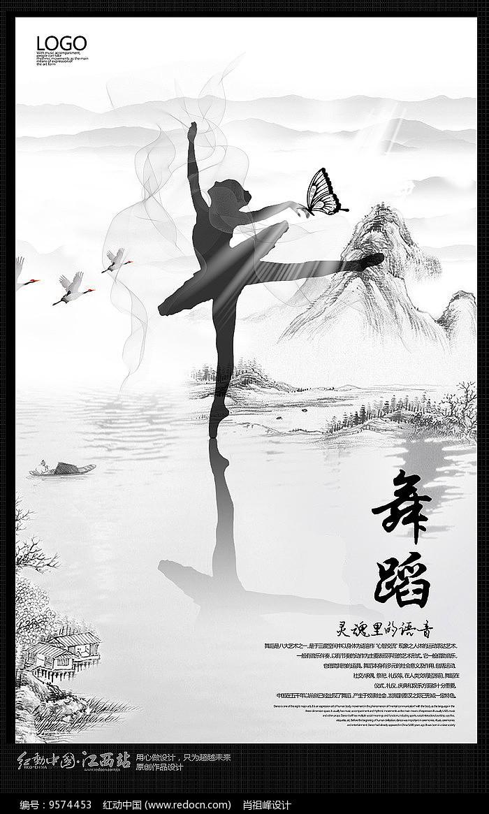 创意舞蹈海报宣传设计图片