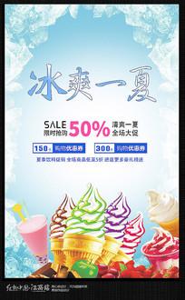 创意夏天冰淇淋饮料宣传海报