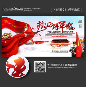 大气81建军节宣传海报