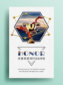 大气企业文化展板系列荣誉