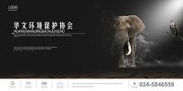 大象环境保护背景板