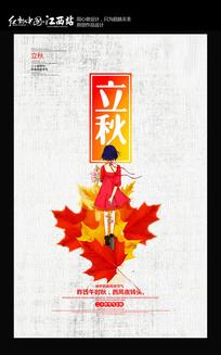 二十四节气立秋宣传海报