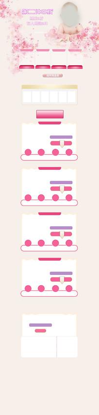 粉色温馨淘宝首页店铺装修模板