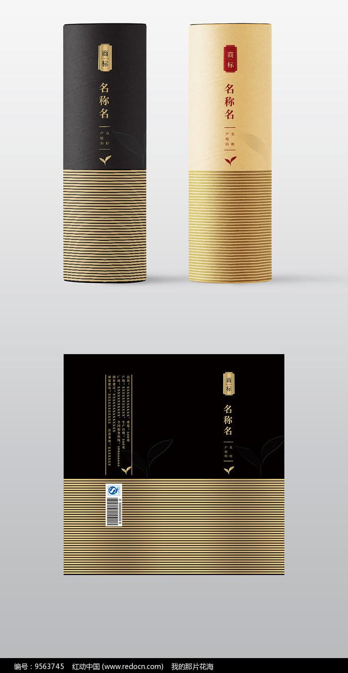 高端礼品罐纸盒酒包装茶叶包装