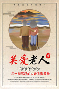 关爱老人传统文化海报