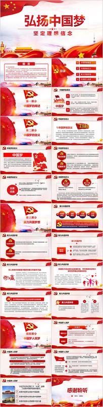 红色弘扬中国梦动态PPT