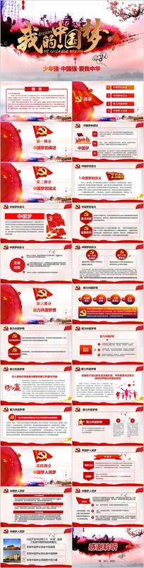 红色我的中国梦动态PPT
