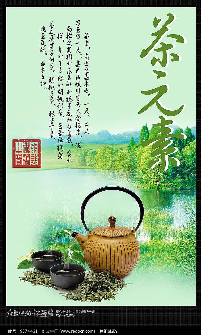 简约茶叶宣传海报设计