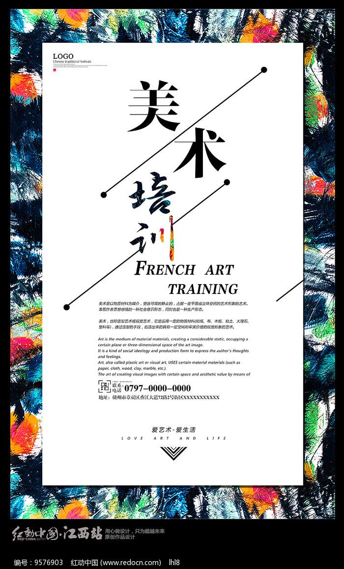 您当前访问作品主题是简约创意美术培训宣传海报设计,编号是9576903图片