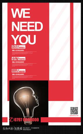简约创意招聘宣传海报设计