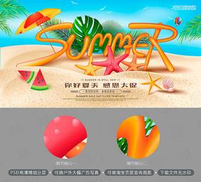 简约大气商场夏季促销海报