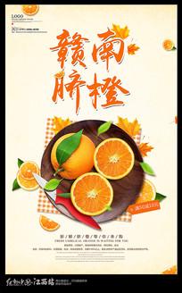 简约赣南脐橙促销海报设计