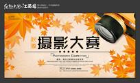 简约秋季摄影大赛海报设计