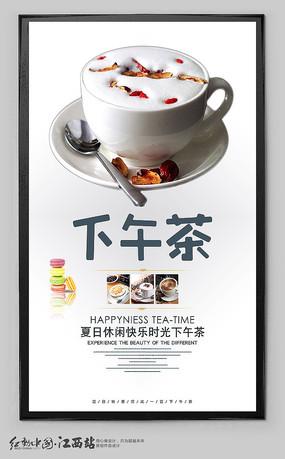简约下午茶海报