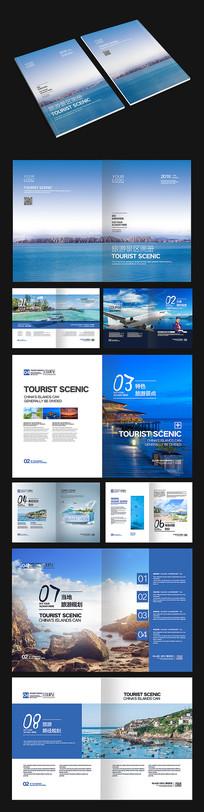 蓝色大气旅游画册