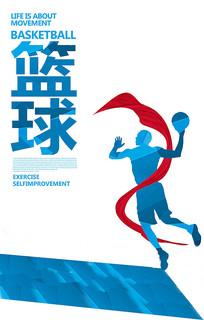 蓝色运动篮球宣传海报