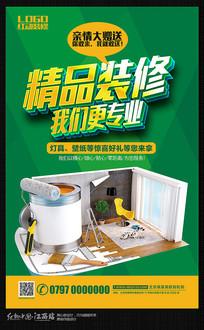 绿色创意室内装修宣传海报设计