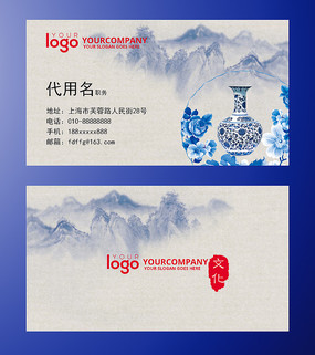 青花瓷中国风名片
