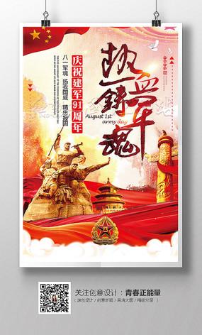 热血铸军魂八一建军节宣传海报