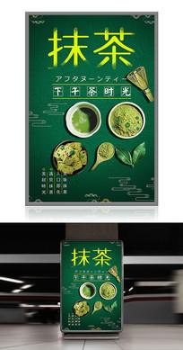 日系绿色抹茶甜品美食海报