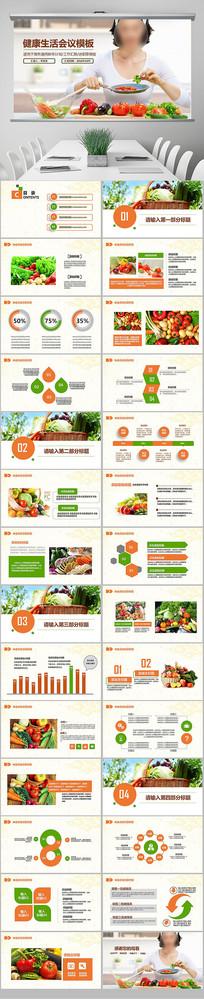 食品宣传周饮食健康生活ppt