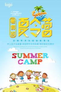 暑期班夏令营宣传海报