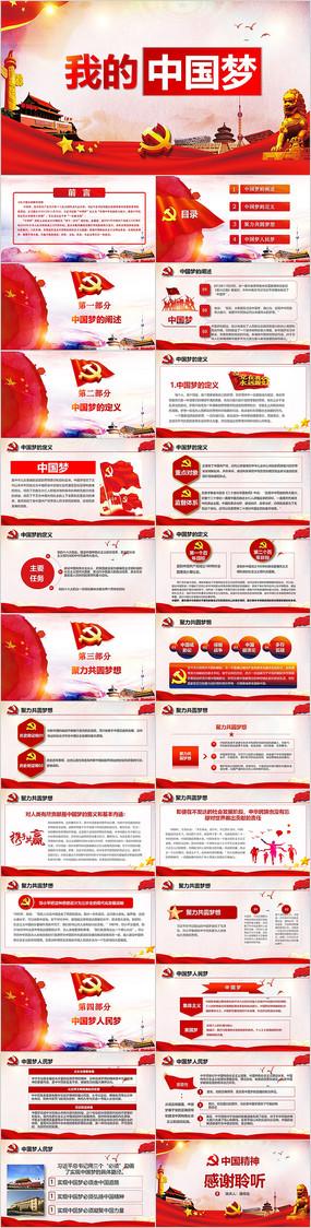 我的中国梦PPT