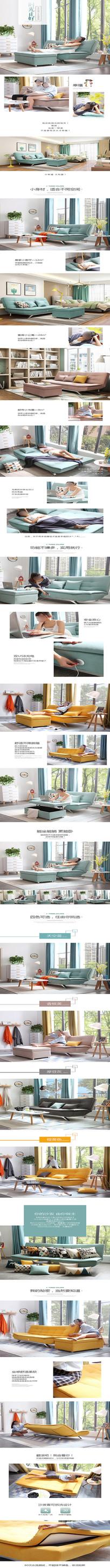 现代简约沙发详情页