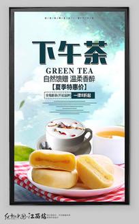 下午茶海报设计