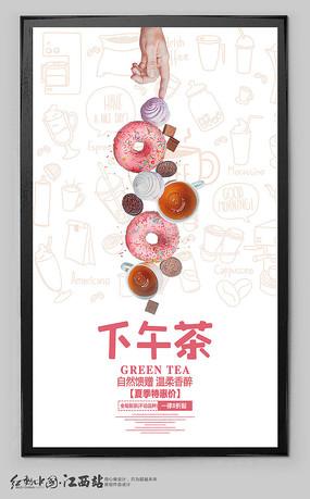 下午茶宣传海报