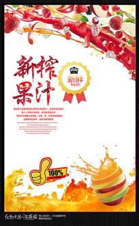 新榨果汁宣传海报设计