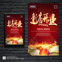 喜庆新店开业促销宣传海报