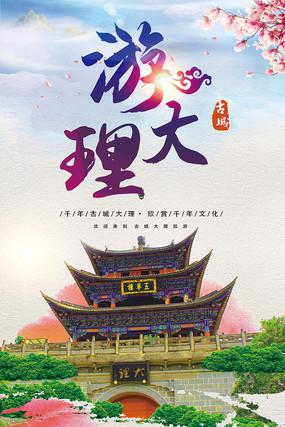 云南大理旅游海报