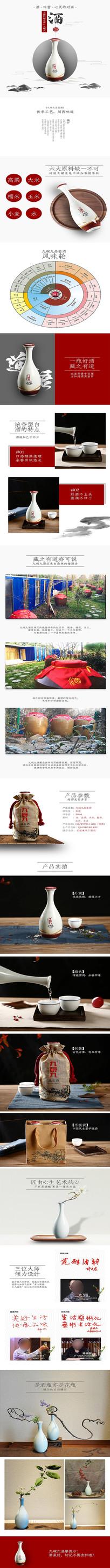 中国风白酒详情页