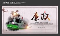 中国风廉政清正廉洁文化展板