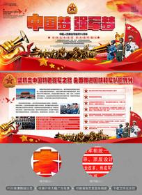 中国梦强军梦建军节展板