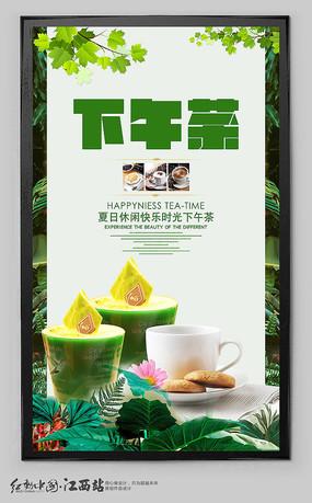 自然绿色下午茶海报