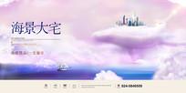紫色梦幻房地产背景板