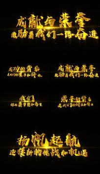 AE制作精致黄金质感标题文字