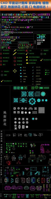 CAD设计图库家具电器标志