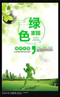 保护环境绿色家园创意海报
