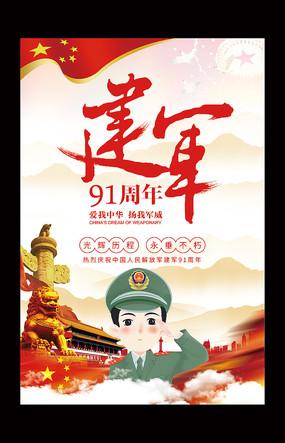 八一建军节91周年海报