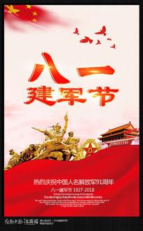 创意八一建军节宣传海报设计