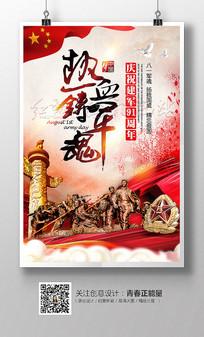 创意大气八一建军节宣传海报