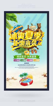 大气冰爽夏季活动海报设计