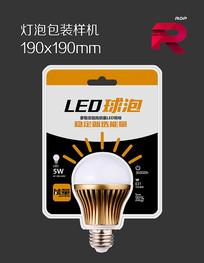 灯泡包装样机模板 PSD