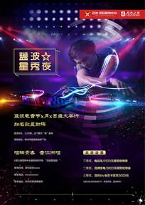 电子音乐节海报