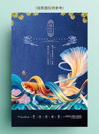 斗鱼系列欧式复古地产海报
