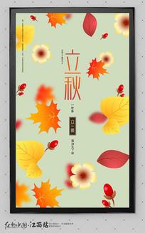 二十四节气立秋海报设计